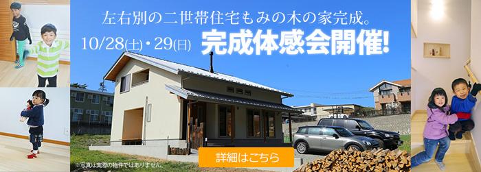 もみの木の家 二世帯住宅完成体感会